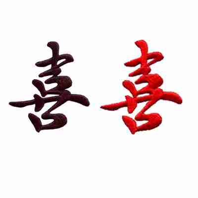 """Chinese Character """"Happiness"""" in Red or Black Iron On Asian Patc"""
