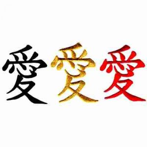"Chinese Character ""Love"" in Black, Red, or Gold Iron On Patch Ap"